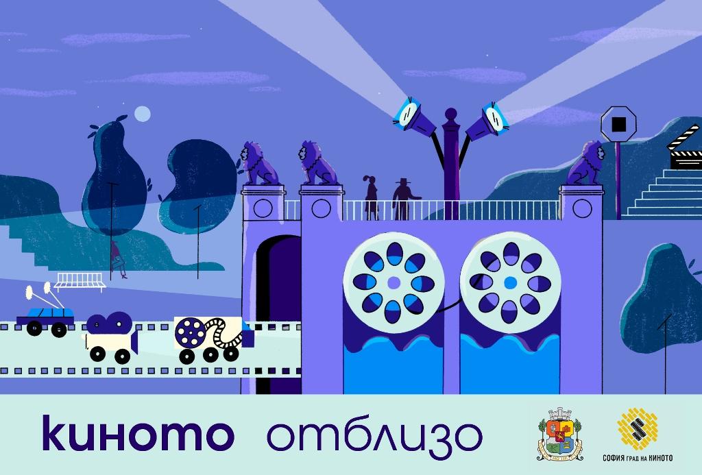 Sofia_Kino_Promo_03_logos_V02