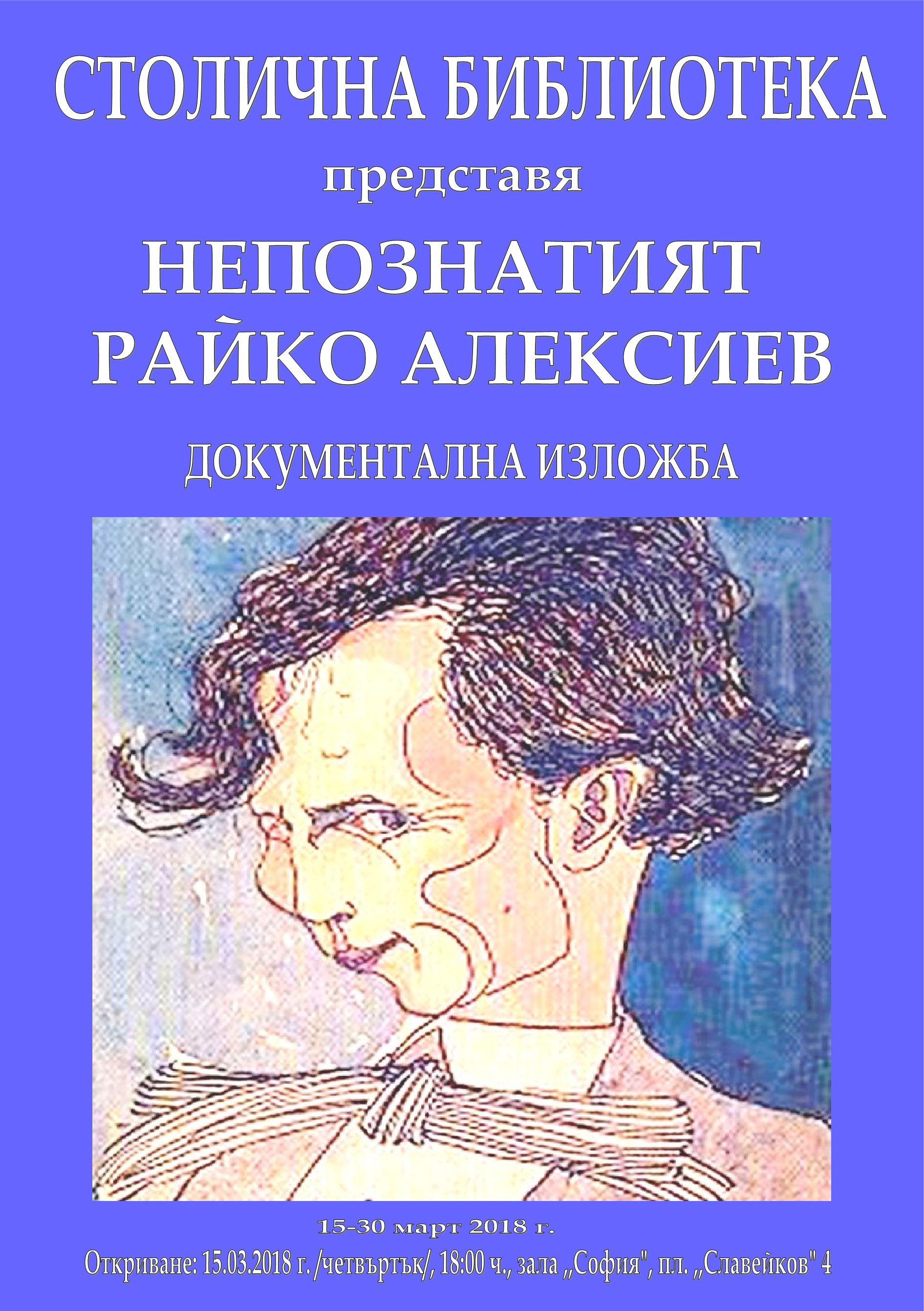 Алексиев плакат