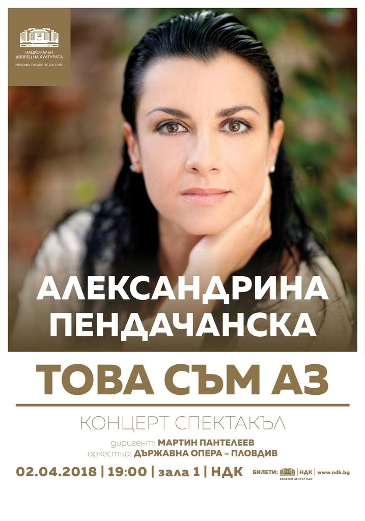 A_PENDACHANSKA_Poster