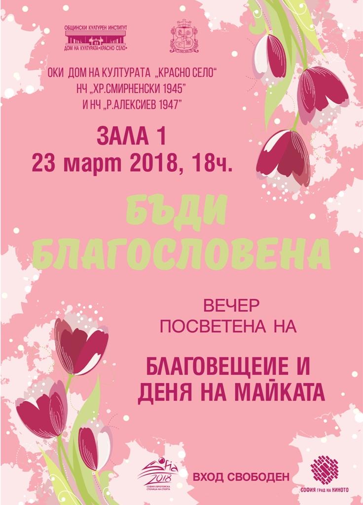 Oki_Bidi_Blagoslovena_Plakat_50_70_cm_20180220_txt-01