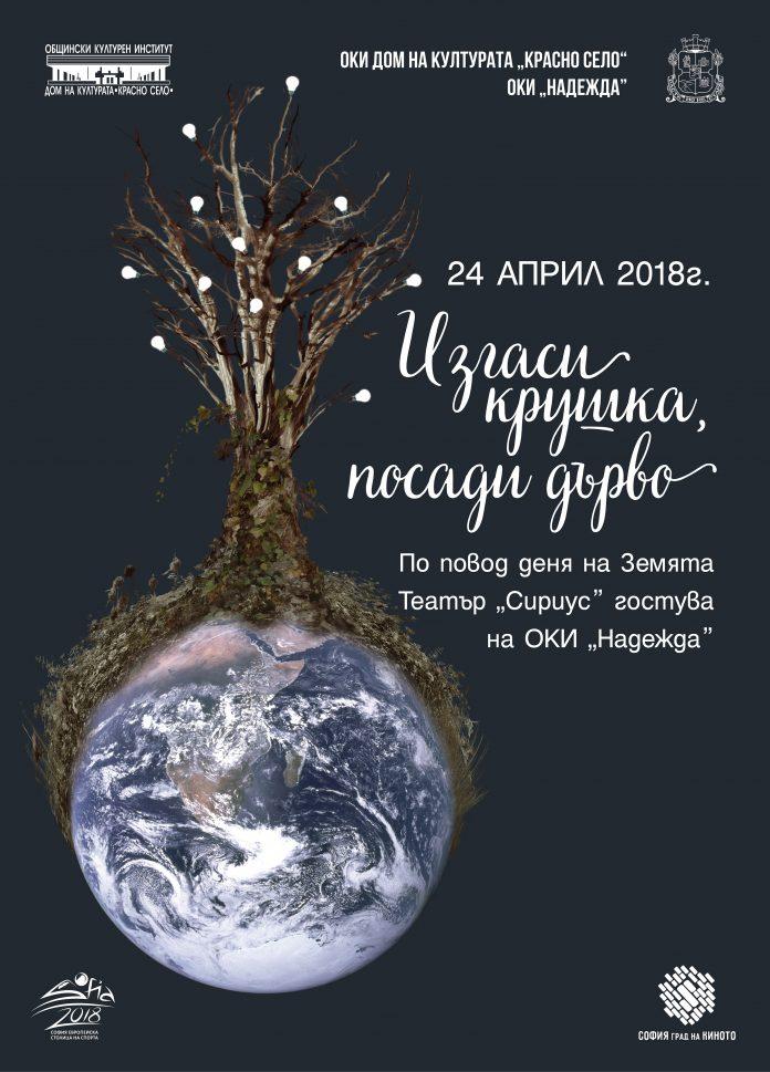 Oki_Izgasi_krsushka_posadi_durvo_Plakat_50_70_cm_20180328_txt-01-1-696x969