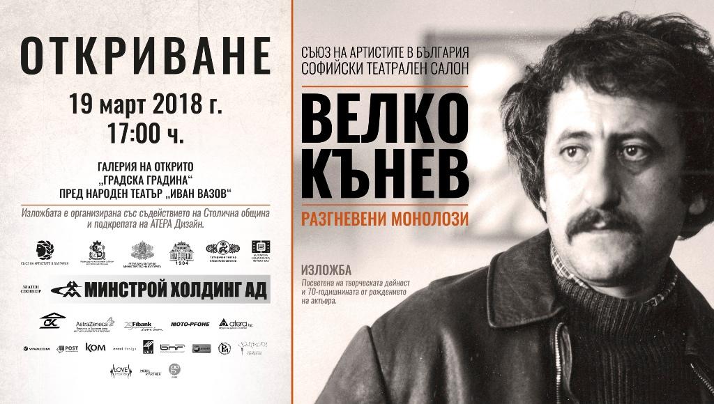 Velko Kunev - Invitation