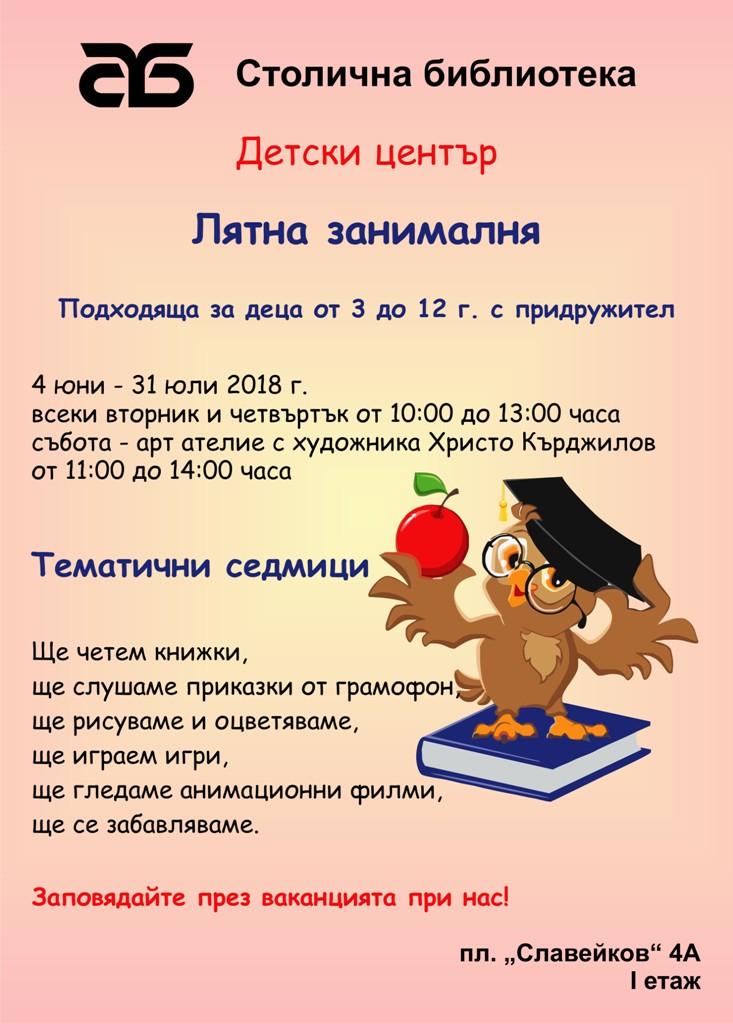 -занималня_2018
