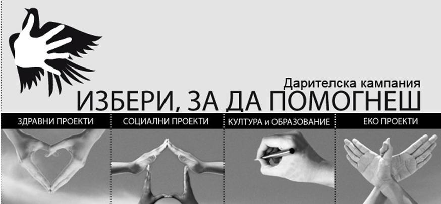 Izberi_Za_Da_Pomognesh1