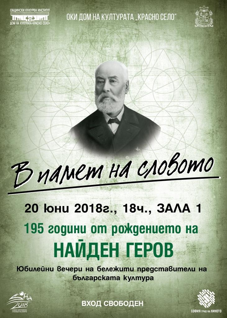 Oki_v_pamet_na_slovoto_Najden_Gerov_plakat_50_70_cm_20180606_txt-01-1