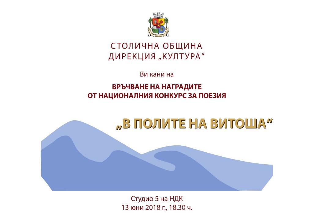 POKANA_Vitosha-2018 (2)-1