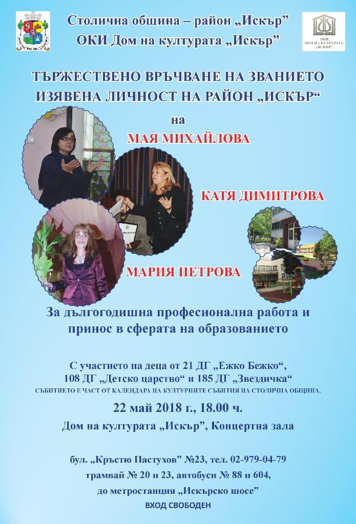 Plakat_Iziavena li4nost    (1)-page-001