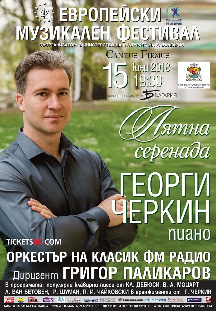 Poster 15 June Georgi Cherkin s