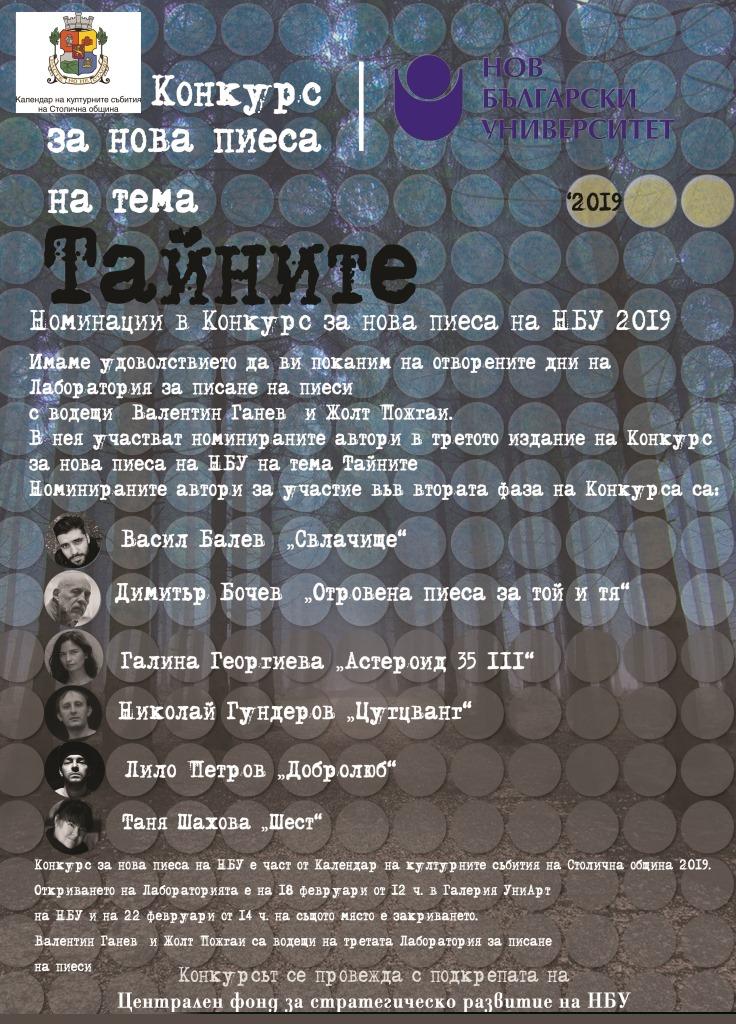 plakat-tainite1-copy